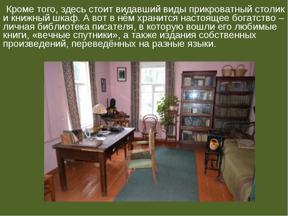 Кроме того, здесь стоит видавший виды прикроватный столик и книжный шкаф. А...