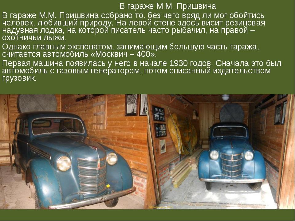 В гараже М.М. Пришвина В гараже М.М. Пришвина собрано то, без чего вряд ли м...