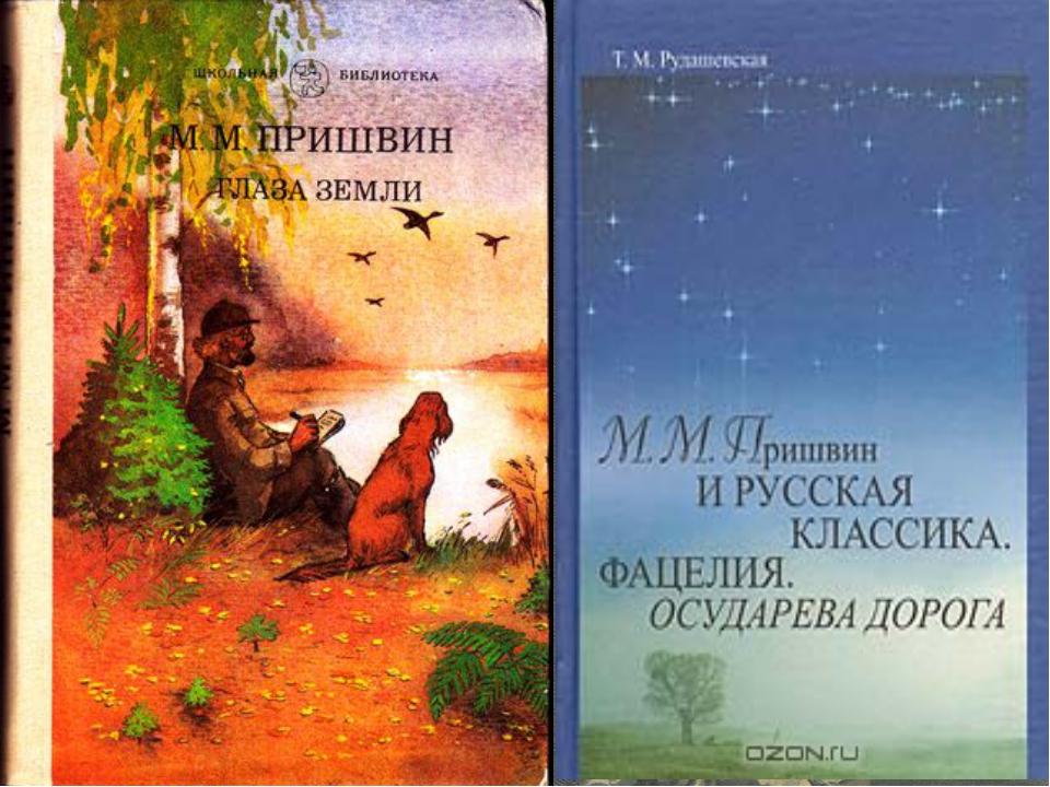 Здесь, в этих стенах, Михаил Михайлович писал зарисовки, размышления, вошедши...