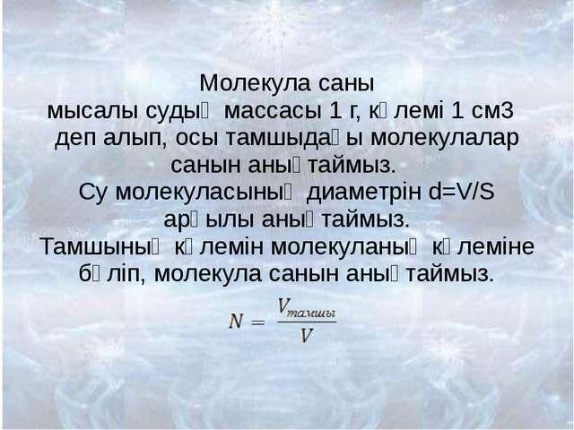 Молекула саны мысалы судың массасы 1 г, көлемі 1 см3 деп алып, осы тамшыдағы...
