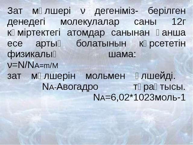 Зат мөлшері ν дегеніміз- берілген денедегі молекулалар саны 12г көміртектегі...