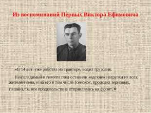 Из воспоминаний Первых Виктора Ефимовича «В 14 лет уже работал на тракторе, в