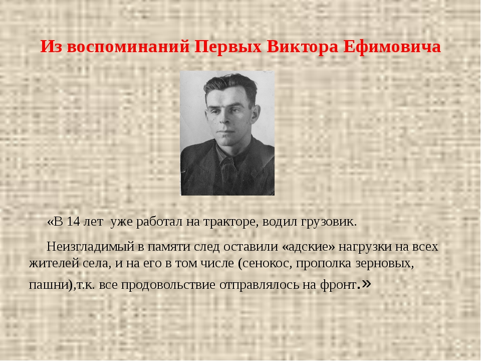 Из воспоминаний Первых Виктора Ефимовича «В 14 лет уже работал на тракторе, в...