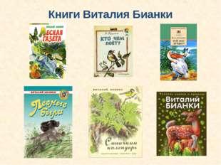Книги Виталия Бианки
