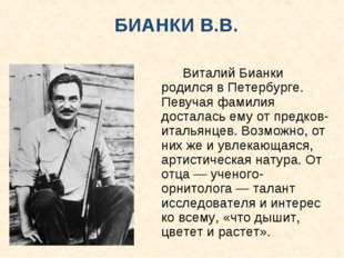 БИАНКИ В.В. Виталий Бианки родился в Петербурге. Певучая фамилия досталась