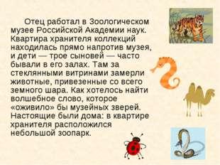 Отец работал в Зоологическом музее Российской Академии наук. Квартира храни