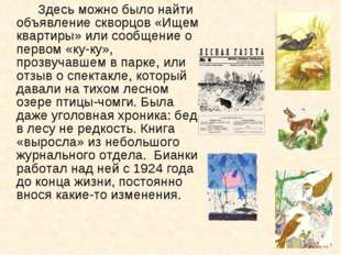 Здесь можно было найти объявление скворцов «Ищем квартиры» или сообщение о