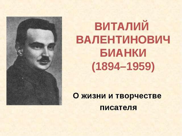ВИТАЛИЙ ВАЛЕНТИНОВИЧ БИАНКИ (1894–1959) О жизни и творчестве писателя