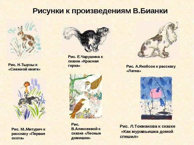 Рис. Л.Токмакова к сказке «Как муравьишка домой спешил» Рис. Н.Тырсы к «Снежн...