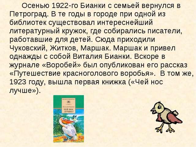 Осенью 1922-го Бианки с семьей вернулся в Петроград. В те годы в городе при...