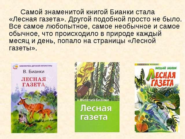 Самой знаменитой книгой Бианки стала «Лесная газета». Другой подобной прост...