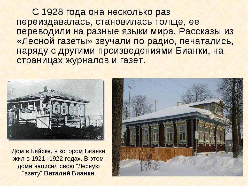 С 1928 года она несколько раз переиздавалась, становилась толще, ее перевод...