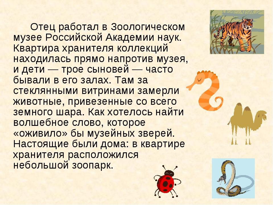 Отец работал в Зоологическом музее Российской Академии наук. Квартира храни...