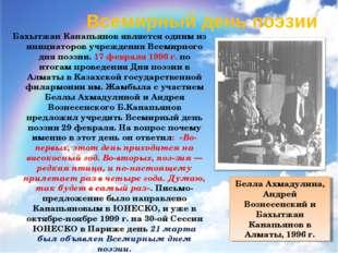 Всемирный день поэзии Бахытжан Канапьянов является одним из инициаторов учреж