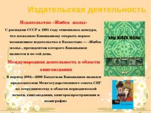 Издательская деятельность Издательство «Жибек жолы» С распадом СССР в 1991 го
