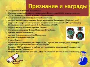 Признание и награды Заслуженный деятель Казахстана Лауреат премии Ленинского