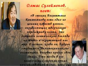 Олжас Сулейменов, поэт:  «В стихах Бахытжана Канапьянова есть одно из ц