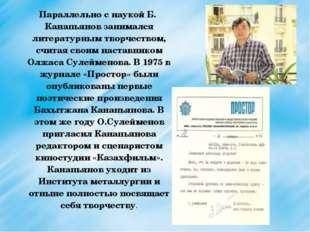 Параллельно с наукой Б. Канапьянов занимался литературным творчеством, счита