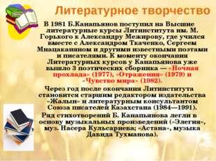 Литературное творчество В 1981 Б.Канапьянов поступил на Высшие литературные к