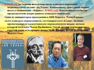 В 2011году на первом международном конкурсе переводов тюркоязычной поэзии «Ак