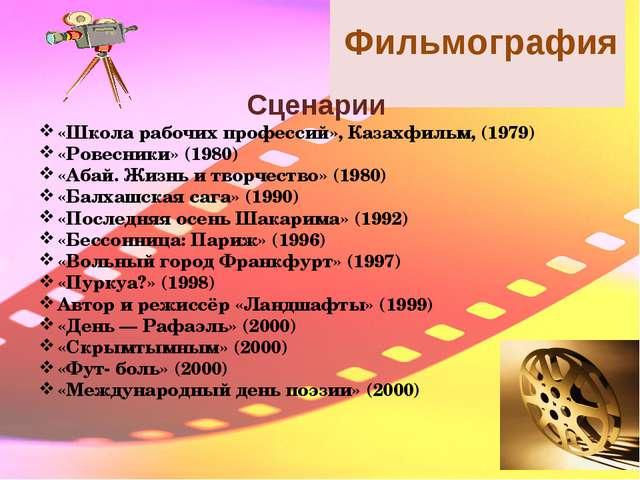 Фильмография Сценарии «Школа рабочих профессий», Казахфильм, (1979) «Ровесни...