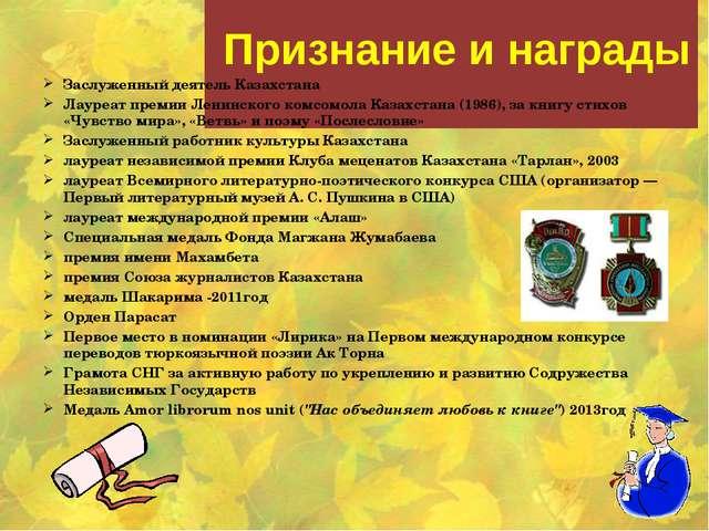 Признание и награды Заслуженный деятель Казахстана Лауреат премии Ленинского...