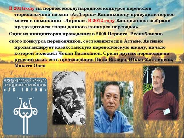 В 2011году на первом международном конкурсе переводов тюркоязычной поэзии «Ак...