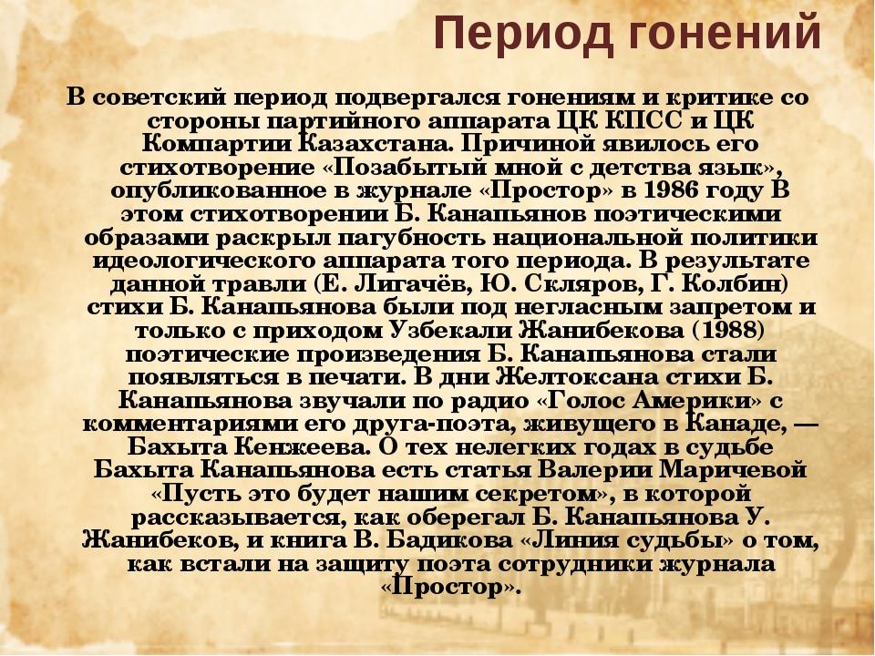Период гонений В советский период подвергался гонениям и критике со стороны п...