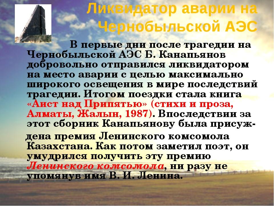 Ликвидатор аварии на Чернобыльской АЭС В первые дни после трагедии на Чернобы...