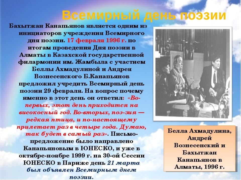 Всемирный день поэзии Бахытжан Канапьянов является одним из инициаторов учреж...
