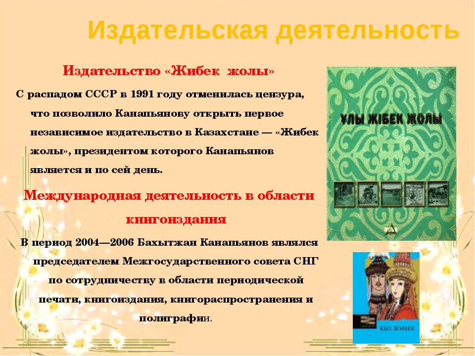 Издательская деятельность Издательство «Жибек жолы» С распадом СССР в 1991 го...