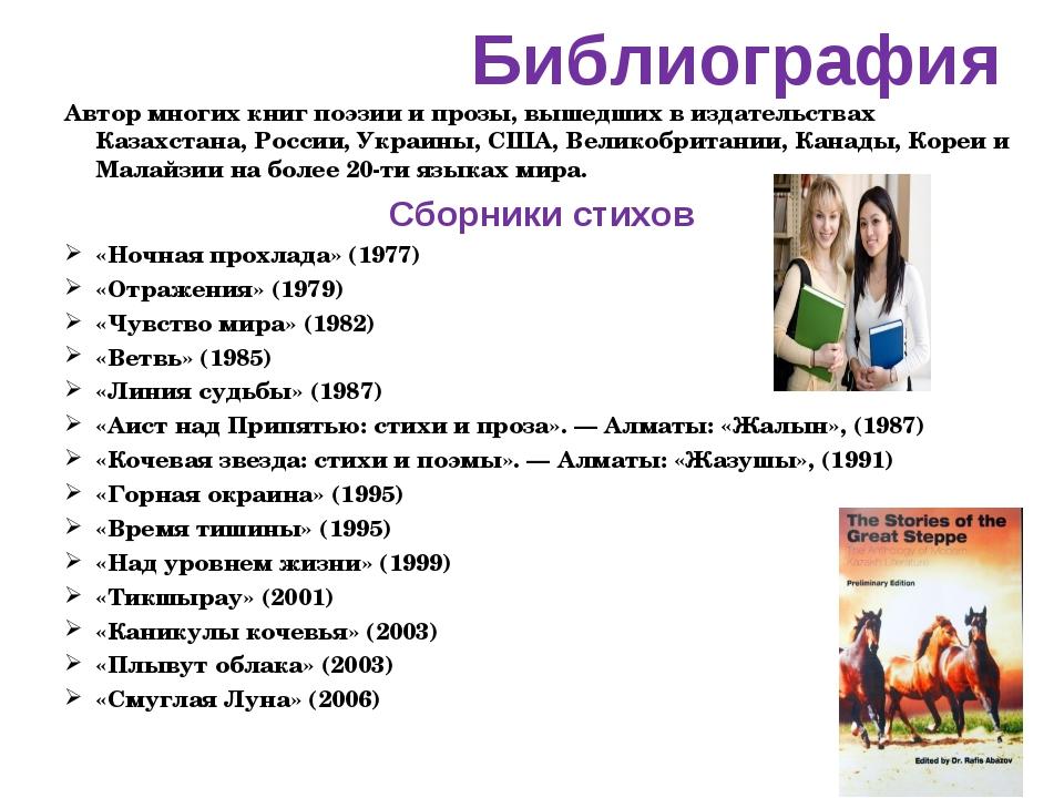 Библиография Автор многих книг поэзии и прозы, вышедших в издательствах Казах...