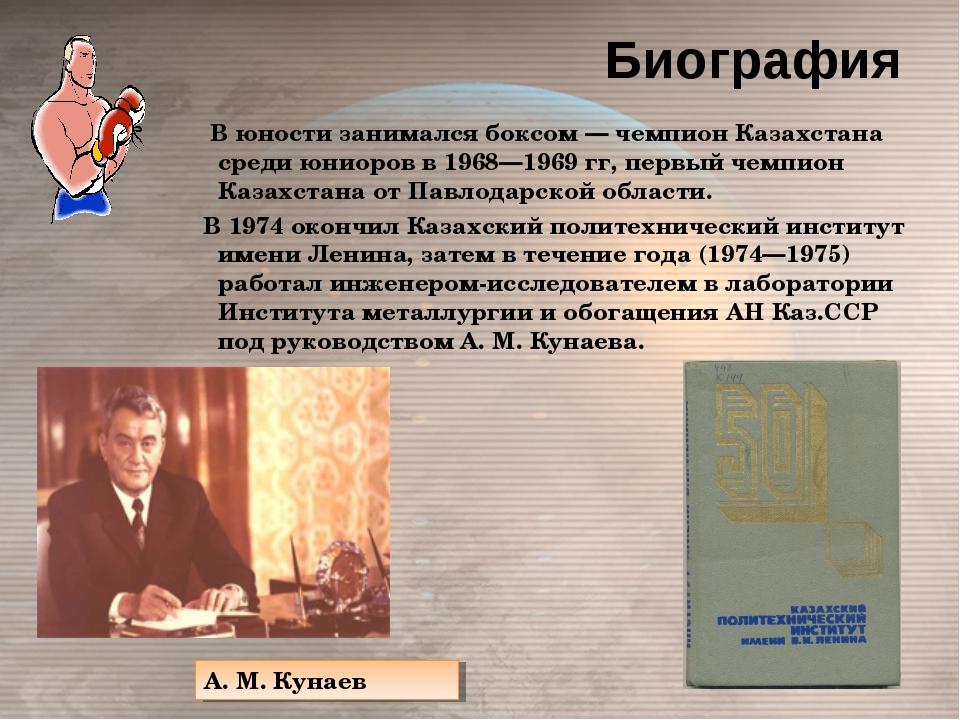 Биография В юности занимался боксом— чемпион Казахстана среди юниоров в 1968...