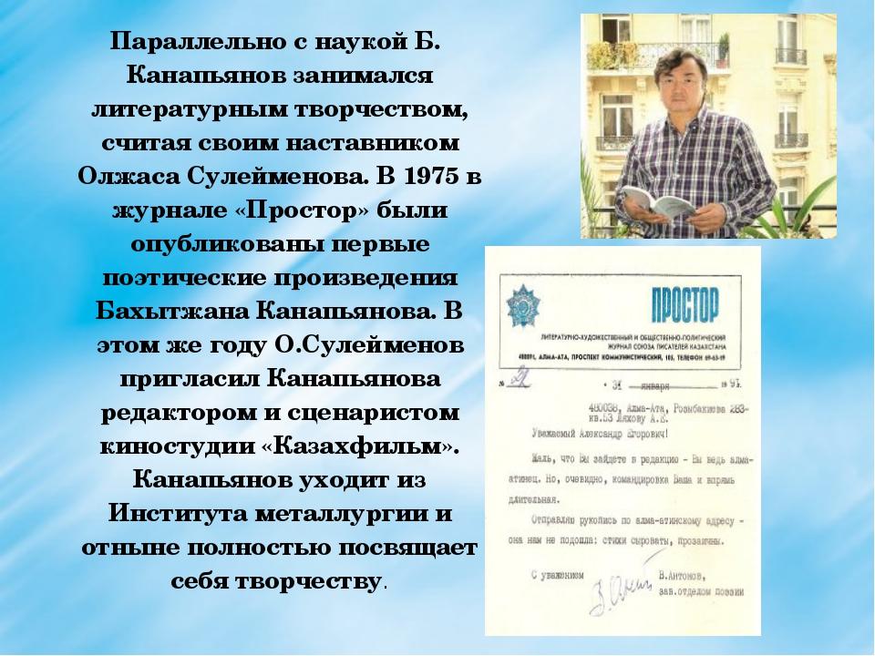 Параллельно с наукой Б. Канапьянов занимался литературным творчеством, счита...