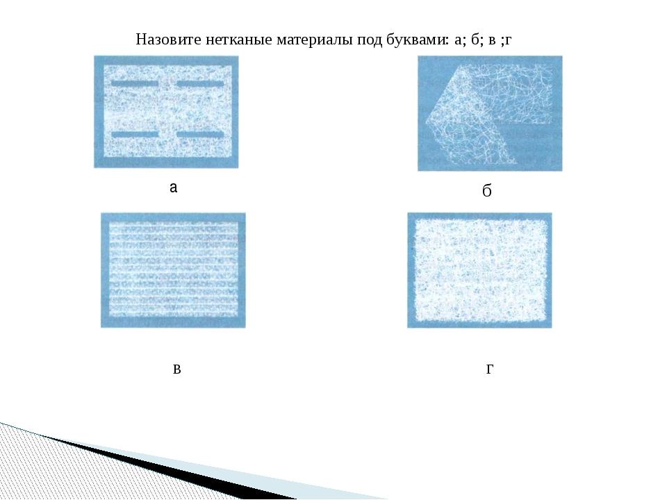 а б в г Назовите нетканые материалы под буквами: а; б; в ;г