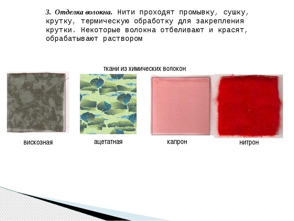 вискозная капрон нитрон ацетатная ткани из химических волокон 3. Отделка воло...