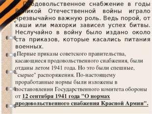 Продовольственное снабжение в годы Великой Отечественной войны играло чрезв