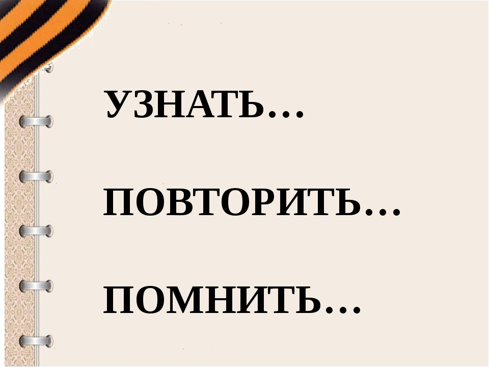 УЗНАТЬ… ПОВТОРИТЬ… ПОМНИТЬ…