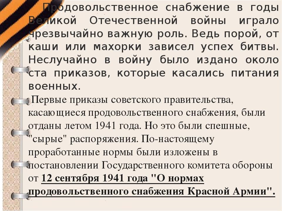 Продовольственное снабжение в годы Великой Отечественной войны играло чрезв...