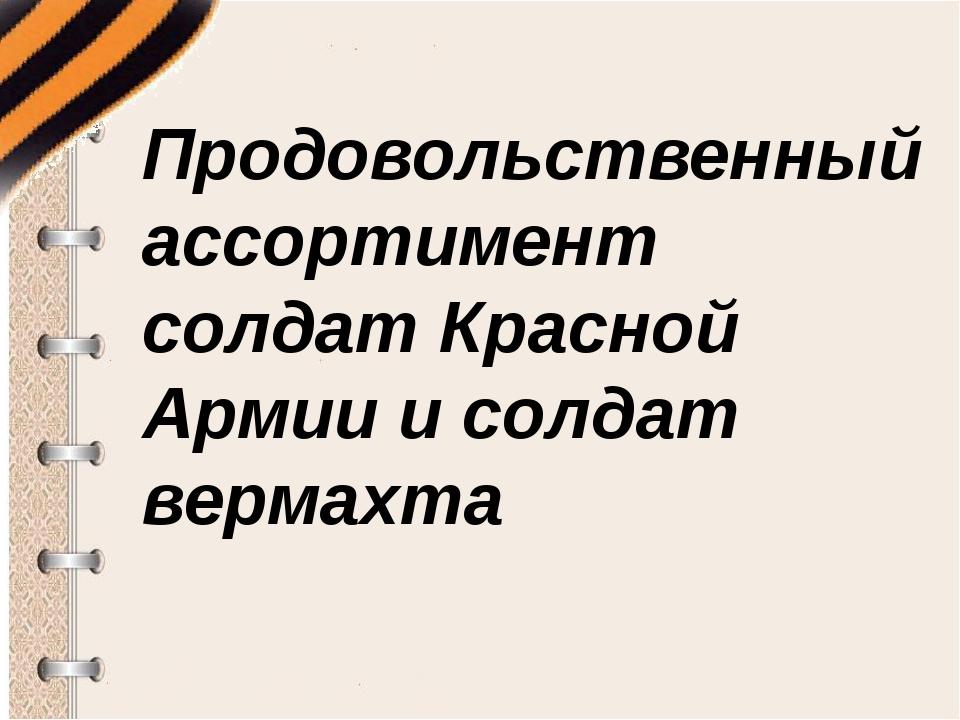 Продовольственный ассортимент солдат Красной Армии и солдат вермахта