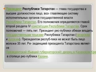 ПрезидентРеспублики Татарстан— глава государства и высшее должностное лицо