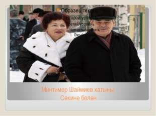 Минтимер Шаймиев хатыны Сәкинә белән