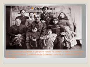Отец, Шагишарип Шаймиев, в центре не только на снимке: в семье его авторитет