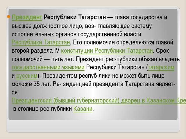 ПрезидентРеспублики Татарстан— глава государства и высшее должностное лицо...