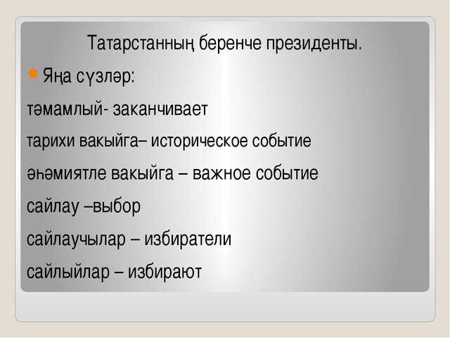 Татарстанның беренче президенты. Яңа сүзләр: тәмамлый- заканчивает тарихи ва...