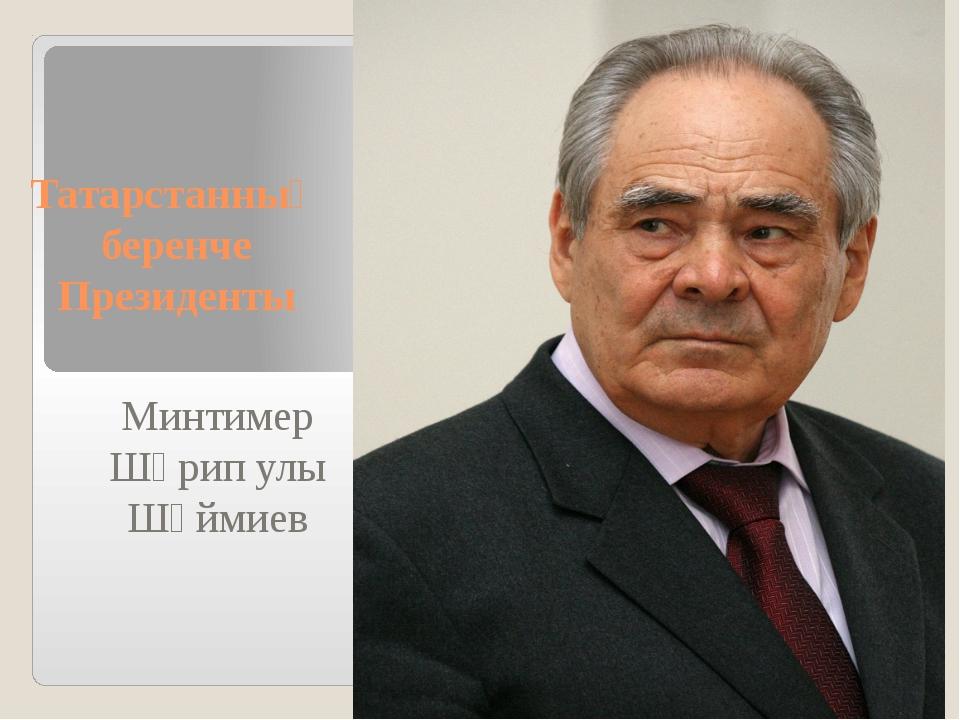 Татарстанның беренче Президенты Минтимер Шәрип улы Шәймиев