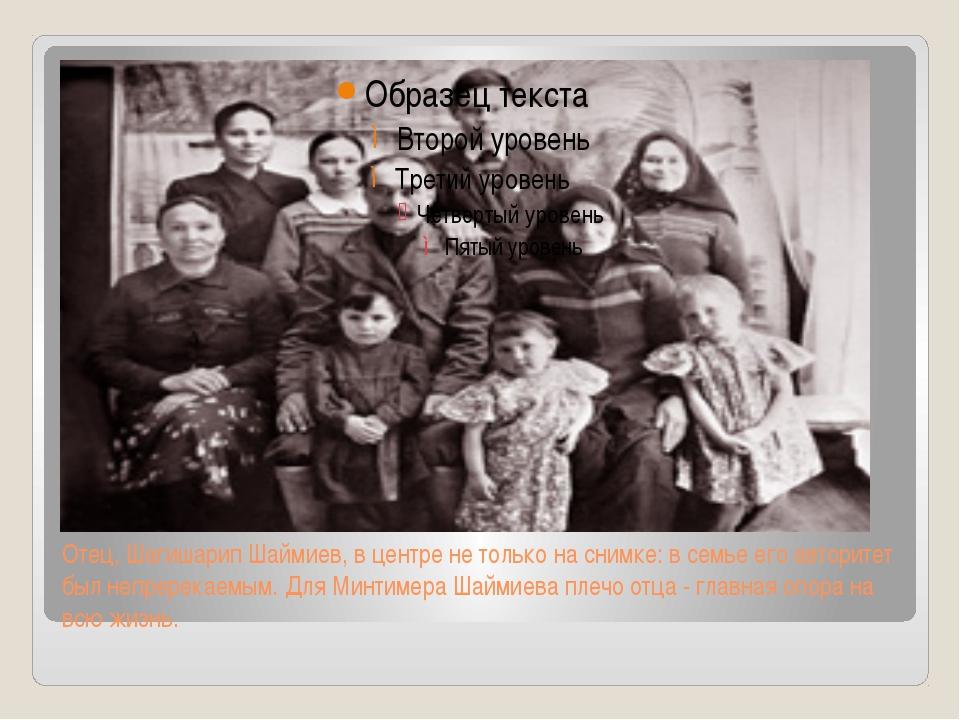 Отец, Шагишарип Шаймиев, в центре не только на снимке: в семье его авторитет...