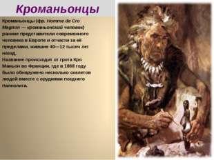 Кроманьонцы (фр.Homme de Cro Magnon — кроманьонский человек) ранние представ