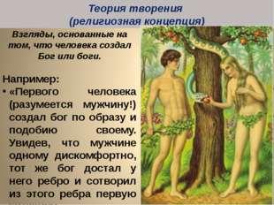 Взгляды, основанные на том, что человека создал Бог или боги. Например: «Перв