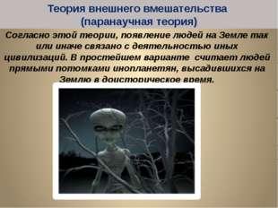 Согласно этой теории, появление людей на Земле так или иначе связано с деятел